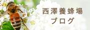 西澤養蜂場ブログ