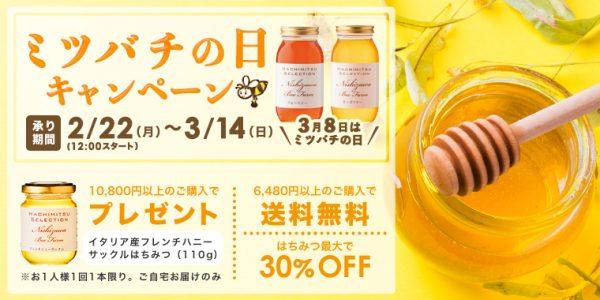 ミツバチの日キャンペーン